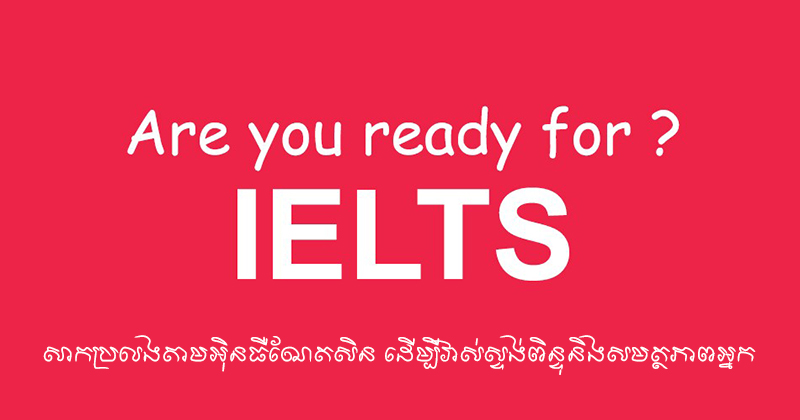 ielts-free-test-on-interenet