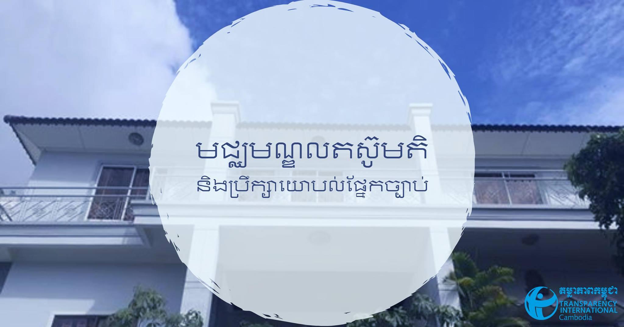curruption-in-cambodia