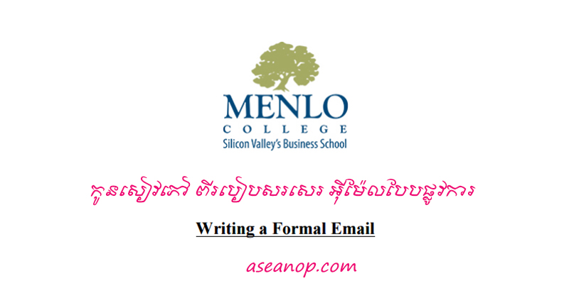 How to write a formal email pdf by menlo college business school the information age email has become the dominant form of communication being able to write a polished professional email is now a critical skill both in altavistaventures Image collections