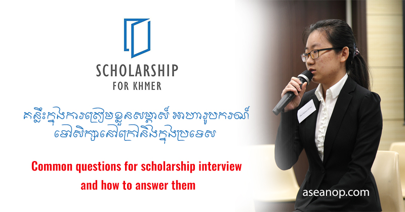scholarship interview questions Congratulations on making it to the scholarship interview we've assembled a list  of the most common scholarship interview questions to help.