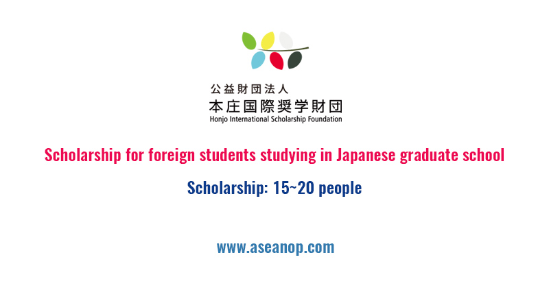 Honjo Scholarship for foreign students studying in Japanese graduate school
