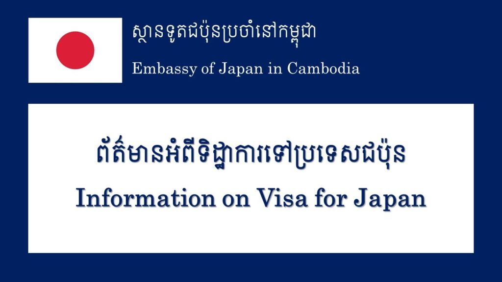 Embassy of Japan in Cambodia - Information on Visa for Japan